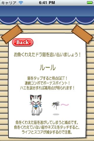 Screenshot 猫たたき